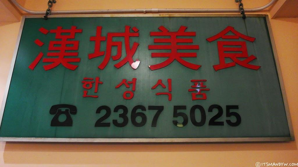 漢城美食1