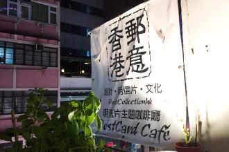 香港郵意明信片主題咖啡廳